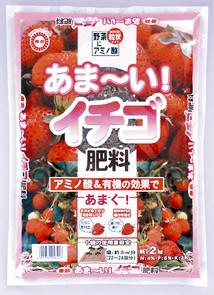 イチゴ肥料