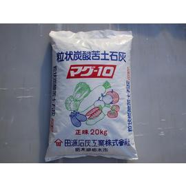 炭酸苦土石灰(粒)-20kg